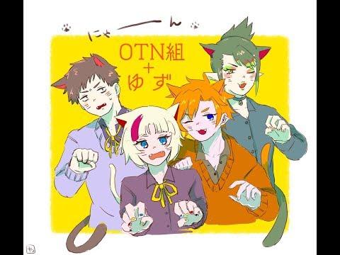 『OTN12』OTNK組コラボ Kは八朔のK