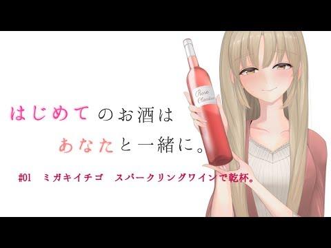 はじめてのお酒は、あなたと一緒に。