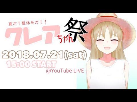#特別編  夏だ!夏休みだ!クレアちゃんまつり!前編