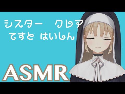 ASMR テスト配信