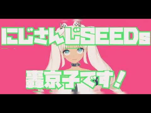 【轟京子】セリフリク第1弾!
