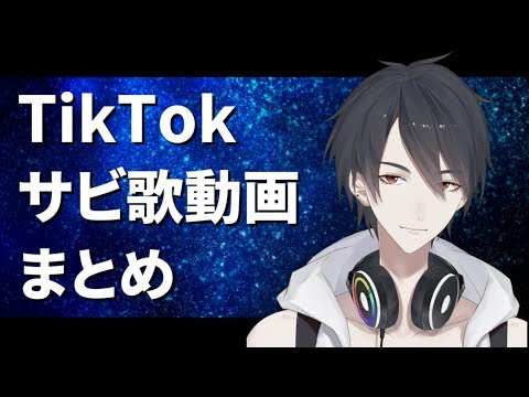【おまけ付き】TikTokのサビ歌動画をつなげたやつ【って書くとワクワクするかと思って書いた】