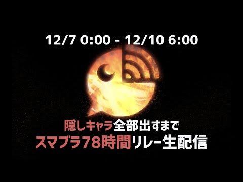 【ドーラ】スマブラ78時間リレー生配信 その20【渋谷ハジメ】
