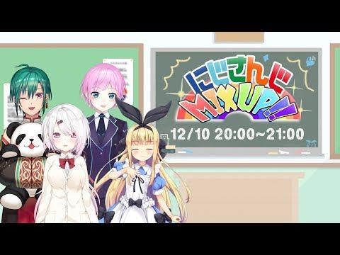 【公式特番】にじさんじMIX UP!! アフタートーク【#4】
