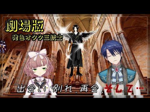 【劇場版】発色オタク三銃士~オタクとオタクとオタク~