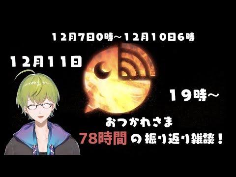 【78時間】スマブラリレー放送振り返り雑談!【お疲れ様!】