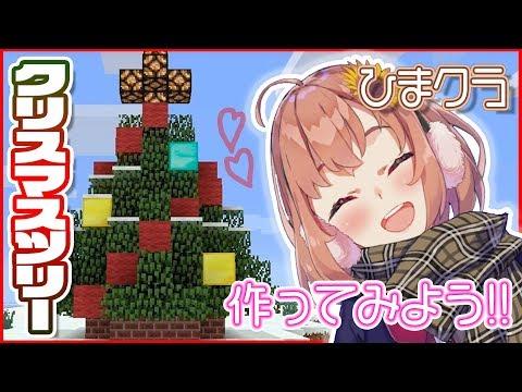 #7【LIVE】xmasツリーを作るぞ!【#ひまクラ】