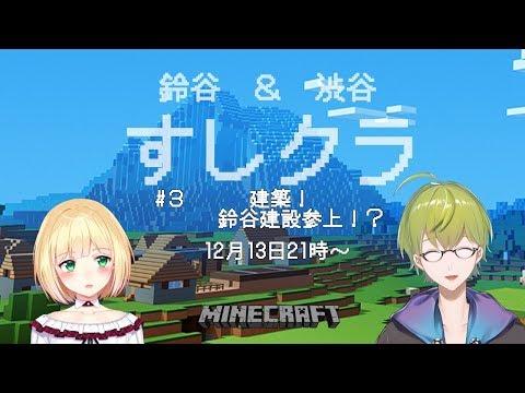 【Minecraft】すしクラ#03 鈴谷建設参上!?【鈴谷アキ視点】