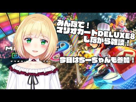 【LIVE】みんなで!マリオカートDELUXE8しながら雑談!【鈴谷アキ】