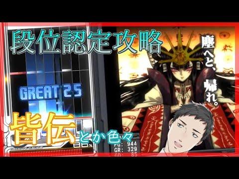 【Vtuber×皆伝】beatmaniaⅡDX INFINITAS 段位認定挑戦【弐寺】