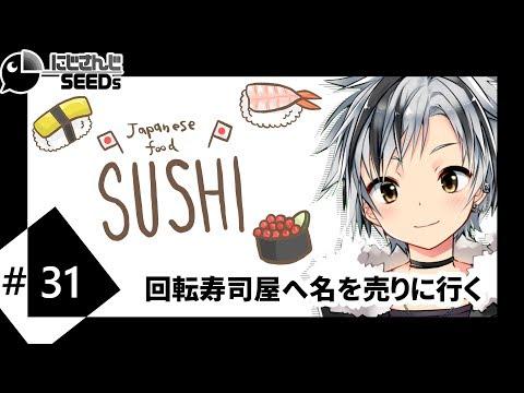 【寿司打】 回転寿司屋へ名を売りに行く【鈴木勝/にじさんじ】