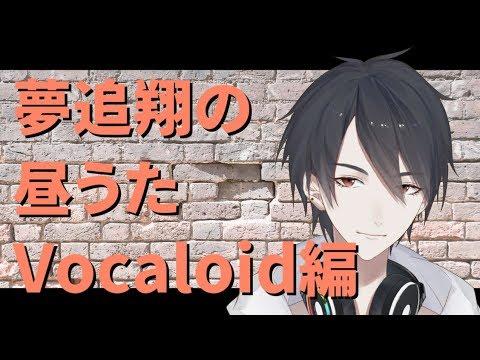 【#翔onAir】15_夢追翔の昼歌~Vocaloid曲編~【にじさんじ】