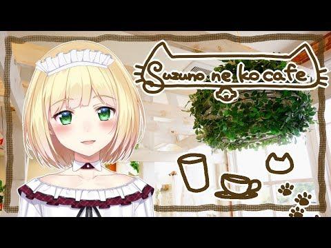 【重要報告有】Suzuno ne kocafe #5「武勇伝」【鈴谷アキ】