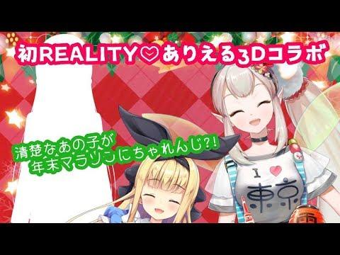 【初REALITY】ありえるコラボ!!