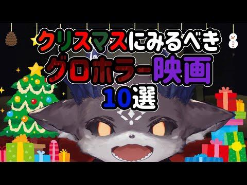 【クリスマスに苦しむ】クリスマスグロホラー映画10選【お前たちのための】