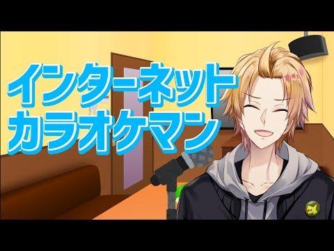【シングルヘル】インターネットカラオケマン【にじさんじ】