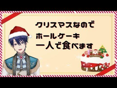 ぼっちなクリスマスなのでホールケーキ1人で食べます
