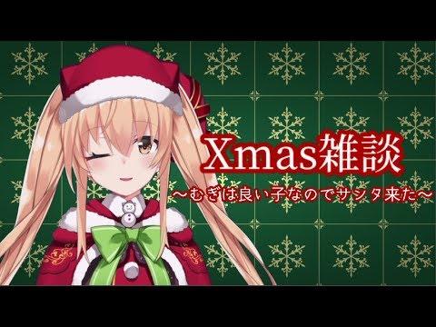 サンタさん来なかった人とかいるんですか?【雑談】