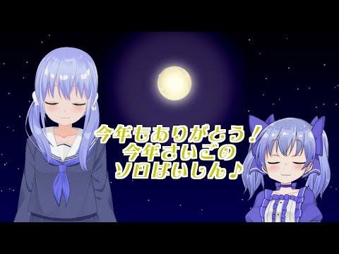 ちひろ今年さいごのソロはいしん(/・ω・)/