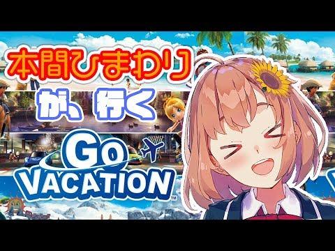 【LIVE】全力で6500円分遊ぶ【今年最大のミス】