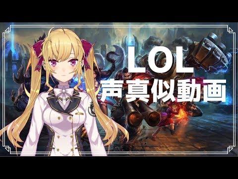 【League of Legends】LOLの声真似動画【鷹宮リオン】