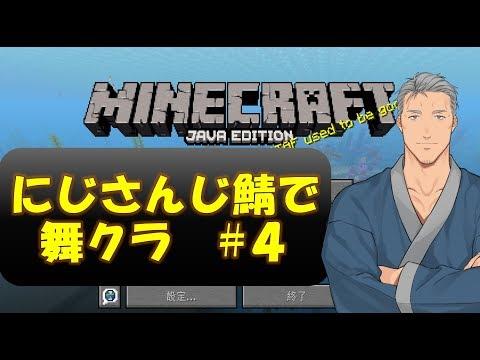 【Minecraft】にじさんじ鯖でマイクラ #4【にじさんじSEEDs】