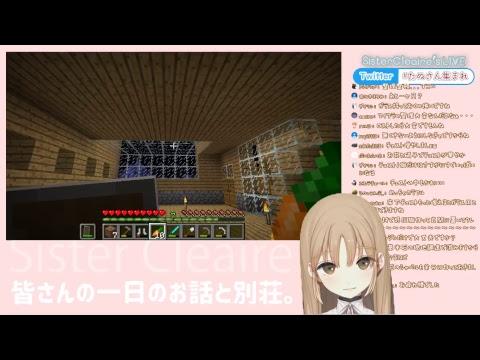 【マイクラ】みなさんのお話を聞きながら、別荘建設【シスター・クレア】