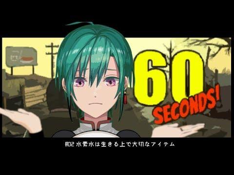 【LIVE】二度目の地球滅亡【60 Seconds!】