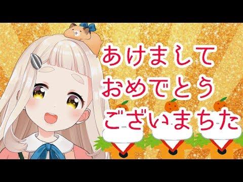 【歌い初め】あけましておめでとう!【町田ちま】