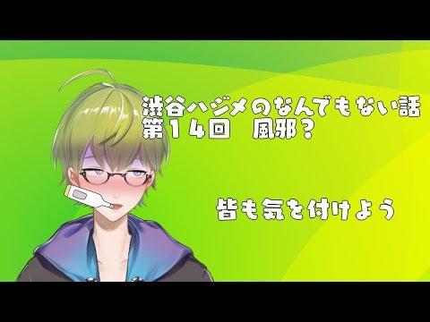 【にじさんじ】渋谷ハジメのなんでもない話第14回 【Vtuber】