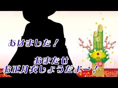 お正月衣しょうおひろめ会~7日まではお正月だよね!~
