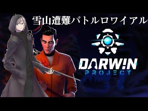 雪山遭難バトルロワイアル!Darwin Project!