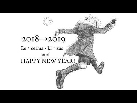 【外配信】2018→2019 俺たち、年越しの瞬間 地球にいなかったんだぜ