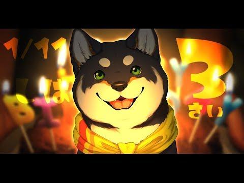 しば、3歳の誕生日!