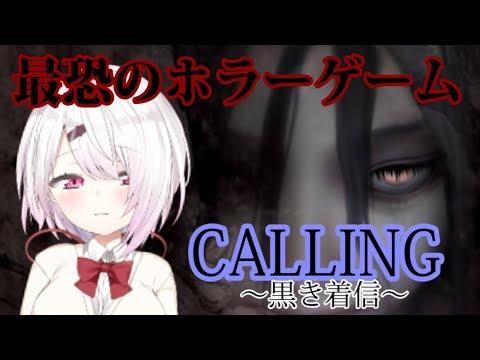 【ホラーゲーム】CALLING 〜黒き着信〜何が怖いのかもうわからない【椎名唯華/にじさんじプロジェクト】