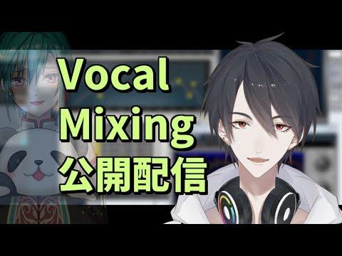 【#翔onAir】19_緑仙さんからいただいた歌音源を公開MIXします【にじさんじ】