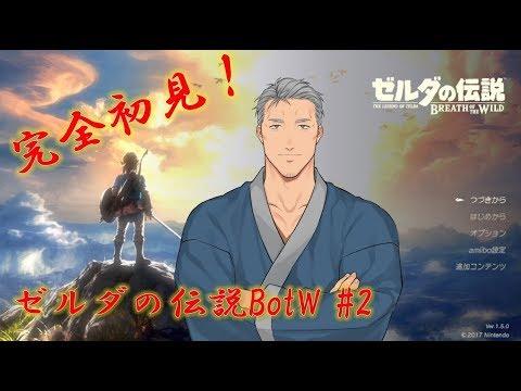 【ゼルダの伝説BotW】ゼルダの伝説 ブレス オブ ザ マイモト #2【にじさんじ】