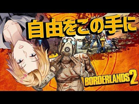 【Bordarlands2】ヒャッハー!汚物は消毒だーーッ!【にじさんじ】