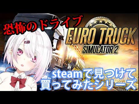 【euro truck simulator 2】恐怖のドライブ(゚Д゚;)トラック運転手になりました【椎名唯華/にじさんじプロジェクト】