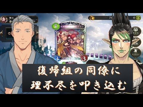 【Shadowverse】花畑チャイカに真のシャドバを叩き込む【にじさんじ】