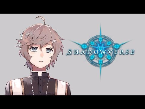 しゃどばぁああああ!! Shadowverse