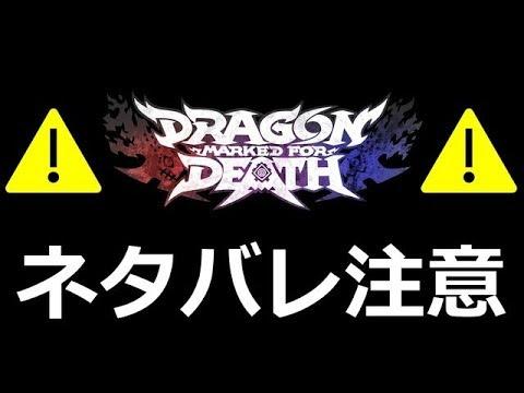 【ネタバレ注意】ステ検証したりとか|Dragon Marked For Death