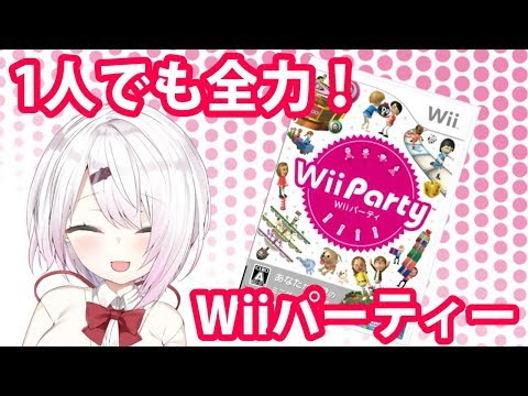 【Wiiパーティー】神ゲーWii Party 全力で楽しむ!!!!【にじさんじ/椎名唯華】