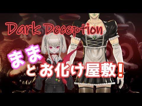 【Dark Deception】ままといっしょ【#りりむとあそぼう】