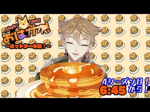 おはガク!4th 6ピース目! !!ホットケーキとバターと君と!