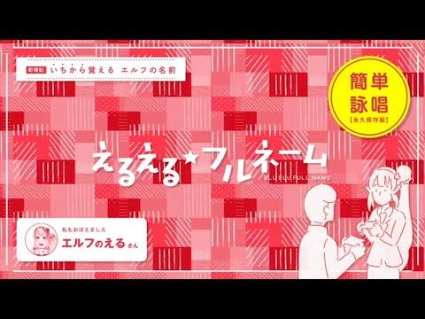 【オリジナル曲】えるえる★フルネーム【歌ってみた】