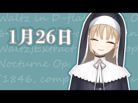 歴史のミルフィーユ【1月26日】
