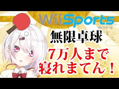 【wiiスポーツリゾート】神ゲーWii Sports Resort登録7万人までおわれない!無限卓球!!!【にじさんじプロジェクト/椎名唯華】