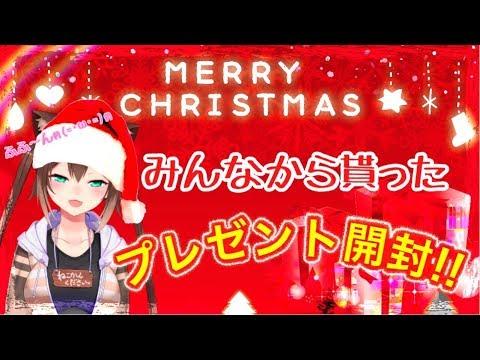 クリスマスプレゼント開けちゃおうかな