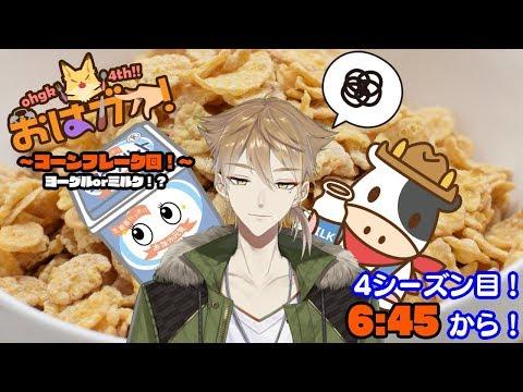 おはガク!4th 7ピース目!!! コーンフレーク回!~組み合わせは?牛乳とヨーグルトの頂上決戦!?~